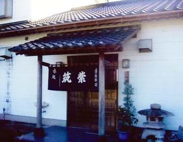 筑紫(ツクシ) - 水戸 - 茨城県(居酒屋,その他(和食),和食全般,海鮮料理)-gooグルメ&料理