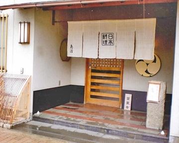 日本料理 島活 image