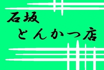 石坂とんかつ店 image