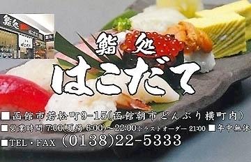 はこだて(ハコダテ) - 函館/渡島 - 北海道(寿司)-gooグルメ&料理