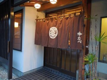 吟なべ 上石田店 image