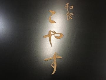 こやすカフェ(コヤスカフェ) - 豊田/安城/刈谷/岡崎 - 愛知県(創作料理(和食),デザート・スイーツ)-gooグルメ&料理