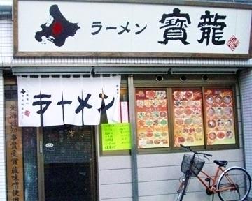 ラーメン寶龍 東白楽店(ラーメンホウリュウ ヒガシハクラクテン) - 横浜 - 神奈川県(ラーメン・つけ麺)-gooグルメ&料理