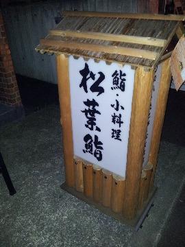 松葉鮨(マツバズシ) - 草加/三郷 - 埼玉県(寿司)-gooグルメ&料理