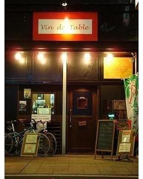 Vin de Table image