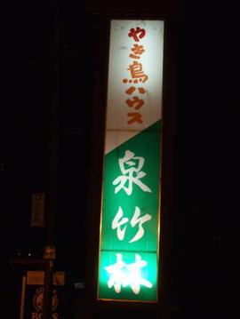 泉竹林 image