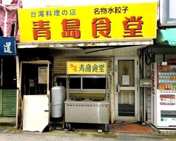青島食堂 image
