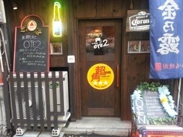 立飲み屋 OTE2 image