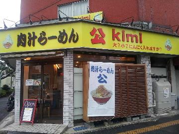 肉汁らーめん 公(ニクジルラーメンキミ) - 天王洲 - 東京都(ラーメン・つけ麺)-gooグルメ&料理
