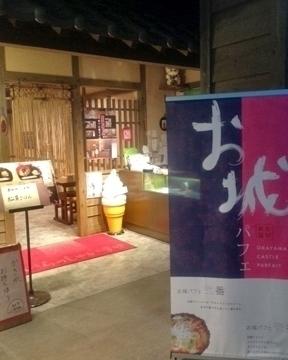 お城茶屋 image