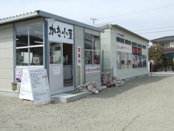 かき小屋 尾道店 image