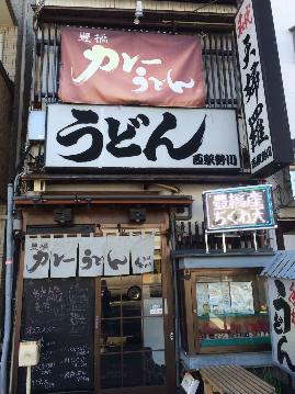 勢川 西駅店 image