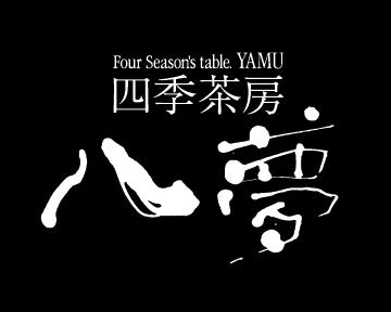 四季茶房 八夢 image
