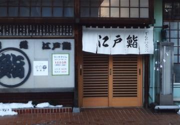 江戸寿司 image