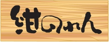 紺のれん 阿部(村山)店(コンノレン アベムラヤマテン) - 山形 - 山形県(その他(ファーストフード・ファミレス),ラーメン・つけ麺)-gooグルメ&料理