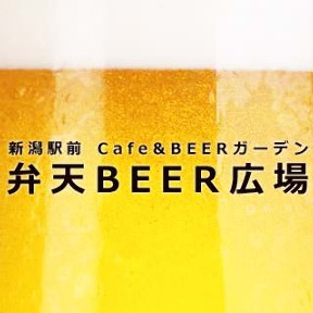 Cafe'&BEERガーデン 弁天BEER広場