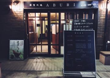 滋賀地鶏ABURI image