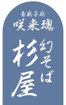 幻そば杉屋(ゲンソバスギヤ) - 北24条/北大周辺 - 北海道(そば・うどん)-gooグルメ&料理