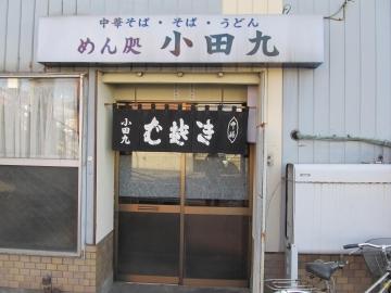小田九 image