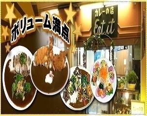 カレーの店Eat it*イートイット*羽倉崎 image