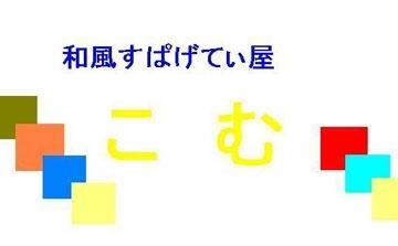 須賀川のすぱげてぃ屋 こむ image