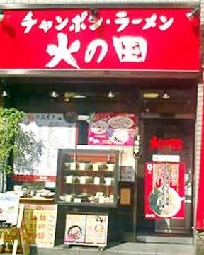 火の国 代々木店(ヒノクニ ヨヨギテン) - 新宿南口/代々木 - 東京都(ラーメン・つけ麺)-gooグルメ&料理