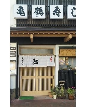 亀鶴寿し image