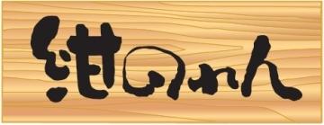 紺のれん 神栖店(コンノレン カミステン) - 土浦 - 茨城県(その他(ファーストフード・ファミレス),ラーメン・つけ麺)-gooグルメ&料理