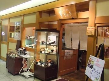 鰻・割烹 豊りょう 京阪守口店 image