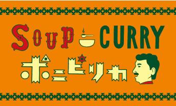 スープカレー ポニピリカ 下北沢店 image
