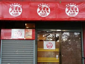 お魚sun 2号店