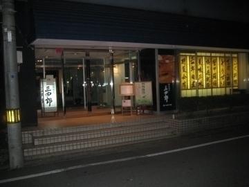 三四郎 image