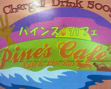 PINE'S CAFE(パインズカフェ) - 枚方/寝屋川周辺 - 大阪府(バー・バル)-gooグルメ&料理