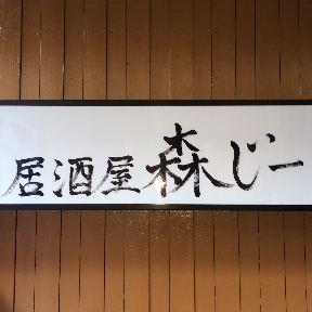 森じー(モリジー) - 豊島園/豊玉 - 東京都(定食・食堂,和食全般)-gooグルメ&料理