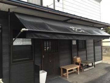 Dining 花や(ダイニングハナヤ) - 弘前 - 青森県(居酒屋)-gooグルメ&料理