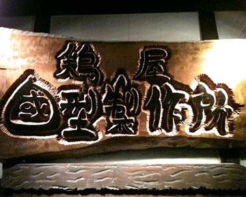 鶏屋 国型製作所(トリヤクニガタセイサクジョ) - 鶴橋/上本町/今里 - 大阪府(鶏料理・焼き鳥)-gooグルメ&料理