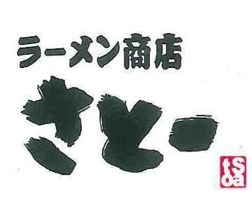 ラーメン商店さとー(ラーメンショウテンサトウ) - 水戸 - 茨城県(ラーメン・つけ麺)-gooグルメ&料理