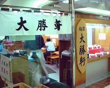 麺家大勝軒 インズ店(メンヤタイショウケン インズテン) - 東京駅周辺 - 東京都(ラーメン・つけ麺)-gooグルメ&料理