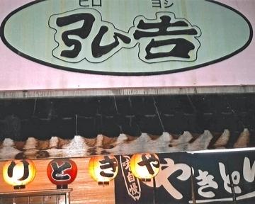 弘吉 image