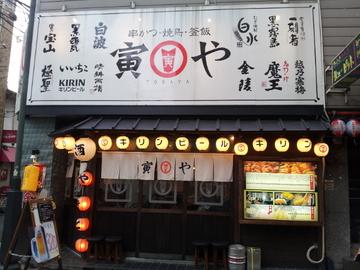 寅や 瓦町店 image