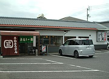 さぬき一番 一宮店 image