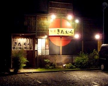 きたむら(キタムラ) - 東播磨 - 兵庫県(その他(和食),和食全般,居酒屋)-gooグルメ&料理