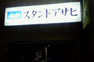 スタンドアサヒ(スタンドアサヒ) - 阿倍野/住吉/平野 - 大阪府(居酒屋,その他(和食))-gooグルメ&料理