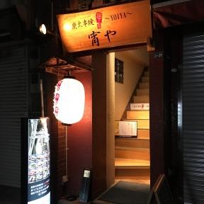 炭火串焼 宵や-YOIYA- image