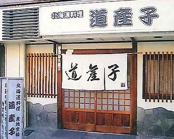 道産子(ドサンコ) - 泉北 - 大阪府(郷土料理・家庭料理)-gooグルメ&料理