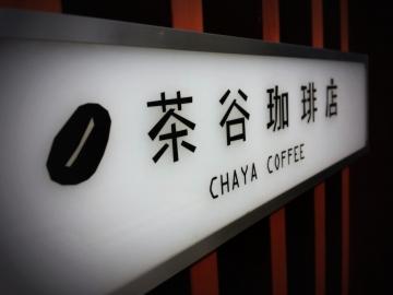 茶谷珈琲店 image