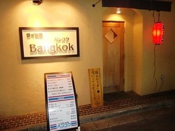 バンコク image