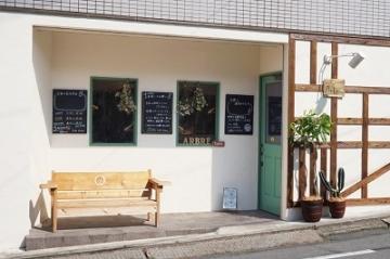 Cafe&Dining Arbre (アルブル) image