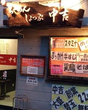 らーめんしょっぷ 中吉(ラーメンショップチュウキチ) - 青砥 - 東京都(ラーメン・つけ麺)-gooグルメ&料理
