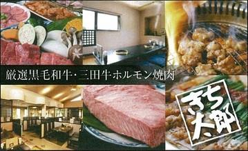 きち太郎 image